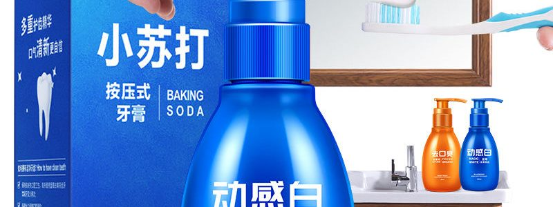 小苏打按压式液体美白牙膏正品 食品级牙膏去黄去口臭口气清新