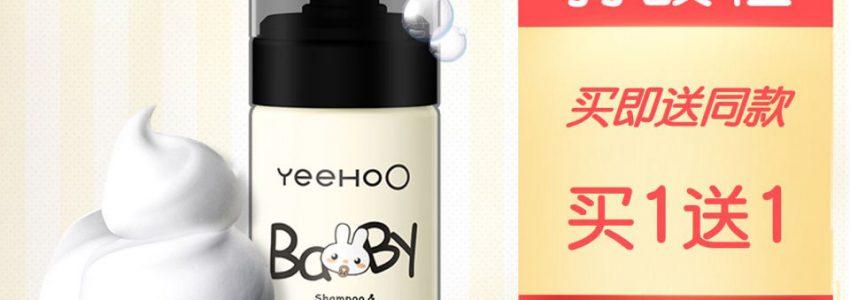 英氏婴儿沐浴露洗发水二合一儿童宝宝婴幼专用泡泡浴正品洗护品