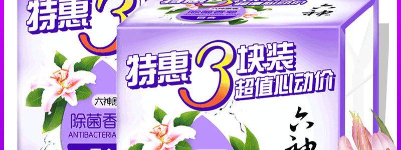 六神香皂(125g*3块)*3组沐浴洗手洁面皂清洁滋润润肤沐浴皂泡澡皂