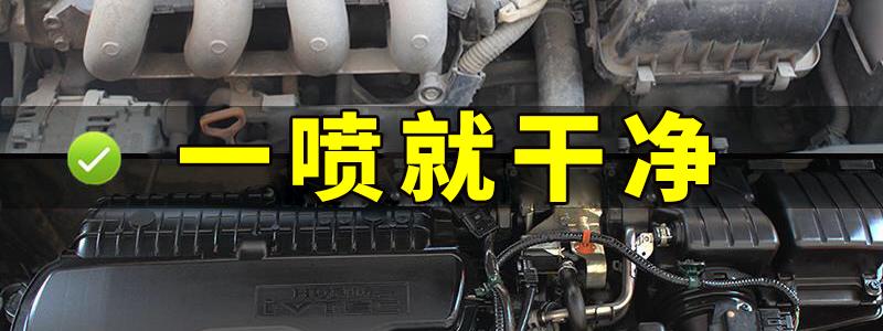 汽车发动机外部清洗剂机舱外表去重污泡沫清洁油泥引擎机仓机头水