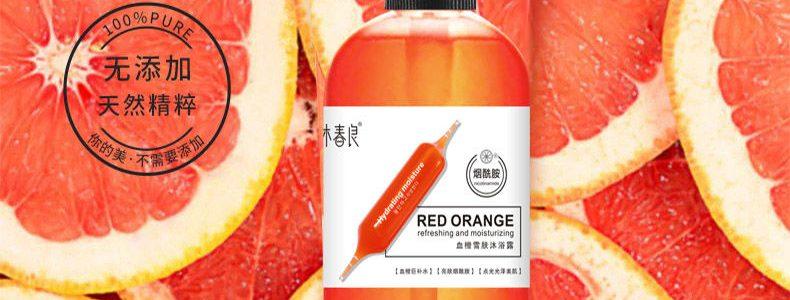 【认准沐春良】正品血橙沐浴露烟酰胺亮肤保湿持久留香网红沐浴乳