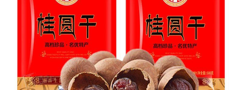 2斤桂圆干4A龙眼干新货桂圆肉厚核小软糯甘甜精品包装送礼佳品
