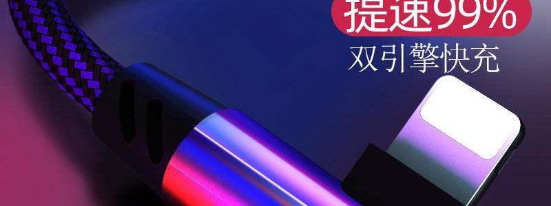 弯头苹果安卓数据线闪充手机oppo充电线vivo快充小米华为iPhone6s
