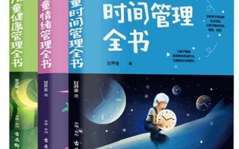正版3册 儿童时间管理 健康管理 情绪管理全书 正面管教孩子的书