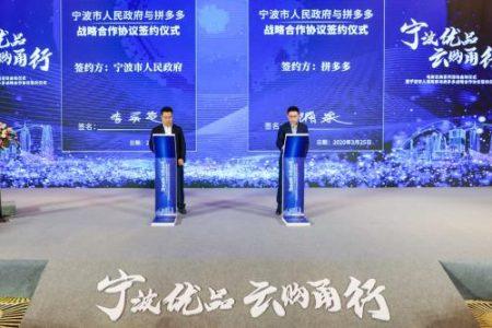 宁波市与拼多多达成全面战略合作