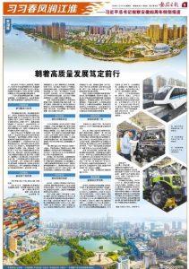 安徽日报:芜湖朝着高质量发展笃定前行
