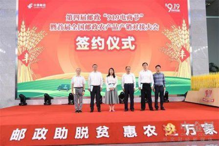 中国邮政与拼多多达成战略合作