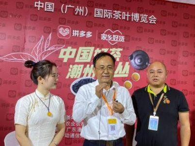 2020 广州茶博会:潮州工夫茶进拼多多直播,超 56 万人品潮州单丛