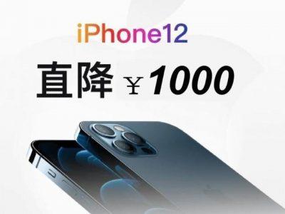 """补贴 """" 狂魔 """" 上线 拼多多下单 iPhone 12 优惠 1000"""